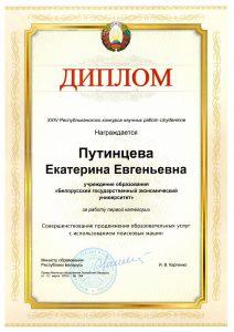 Путинцева Екатерина. Диплом I категории в Республиканском конкурсе научных работ 2018 год