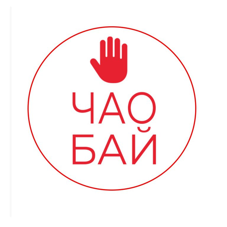 "вакансия маркетолога в ""ЧАО-БАЙ"""