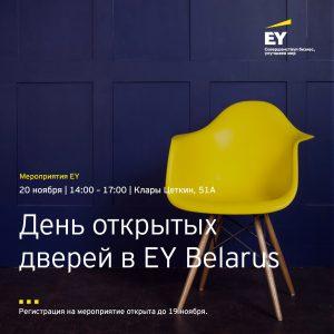 День открытых дверей в EY Belarus