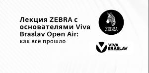 viva braslav open air